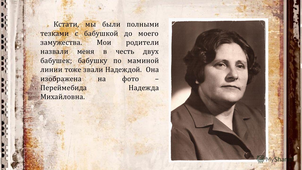 Надпись на обратной стороне была сделана рукой моей бабушки. Она изображена на фото – Беспалова Надежда Александровна. Не за долго до своей кончины бабушка Надежда Александровна прислала нам фотографию своих родителей и завещала хранить её как светлу