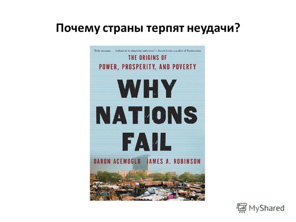 Почему страны терпят неудачи?