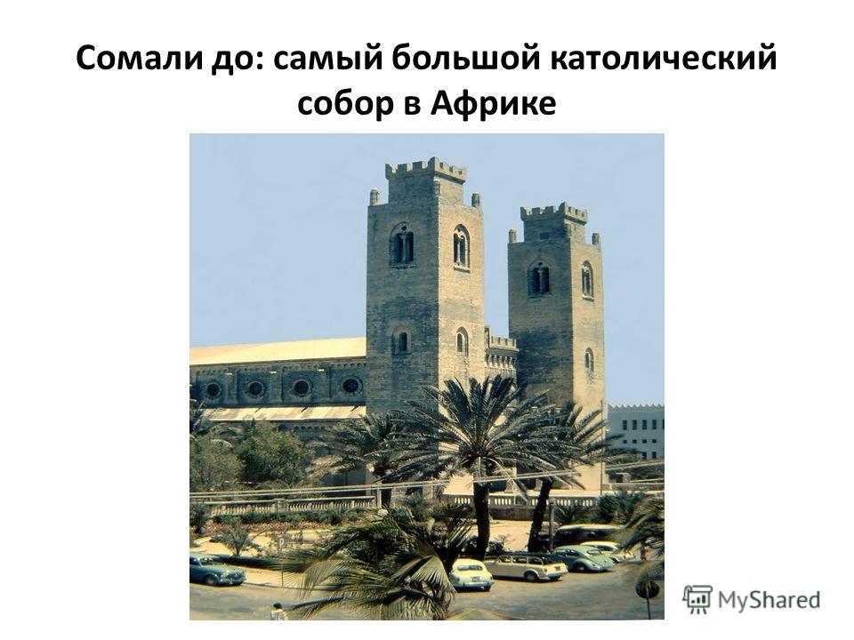 Сомали до: самый большой католический собор в Африке