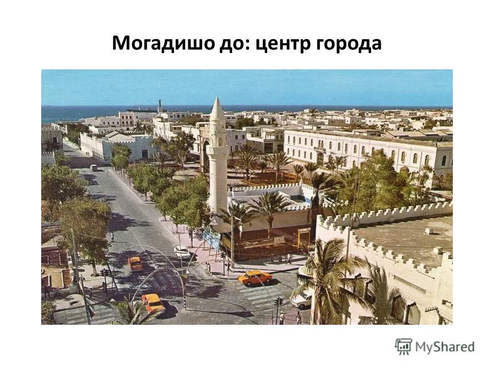 Могадишо до: центр города