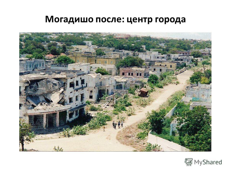 Могадишо после: центр города