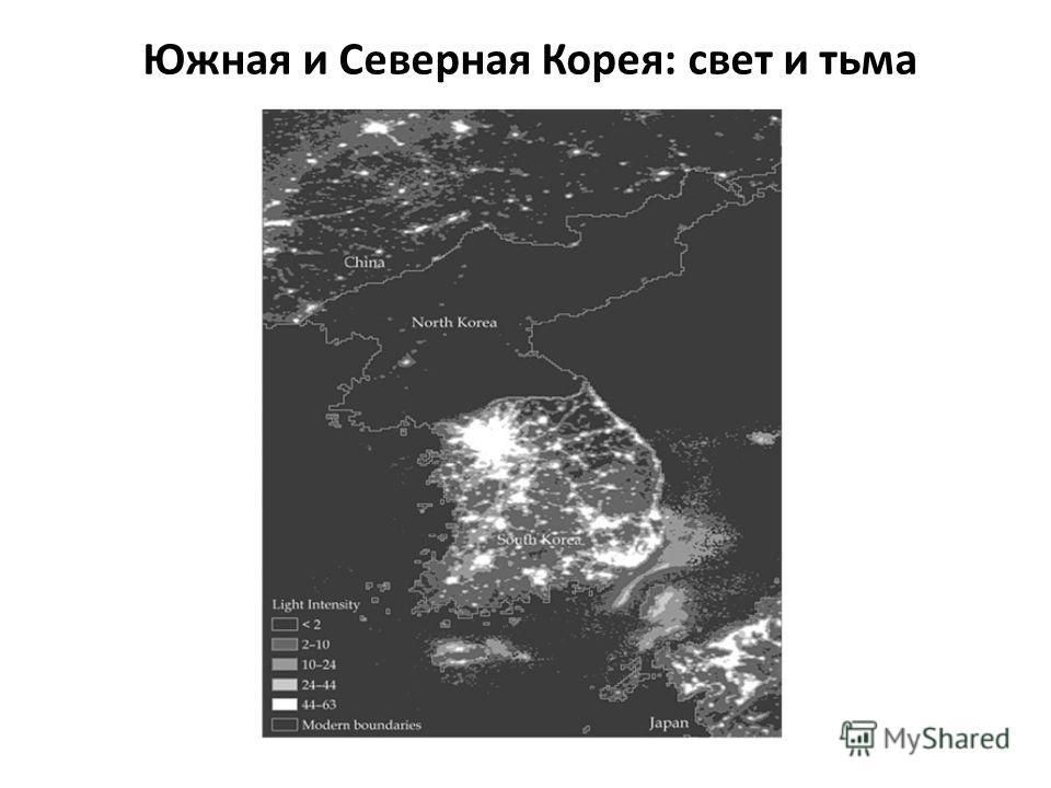 Южная и Северная Корея: свет и тьма