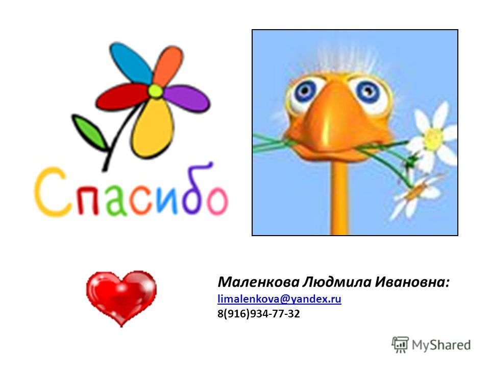 Маленкова Людмила Ивановна: limalenkova@yandex.ru 8(916)934-77-32