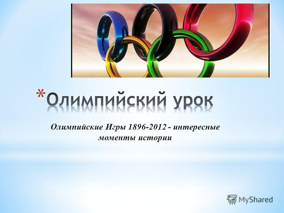 Олимпийские Игры 1896-2012 - интересные моменты истории