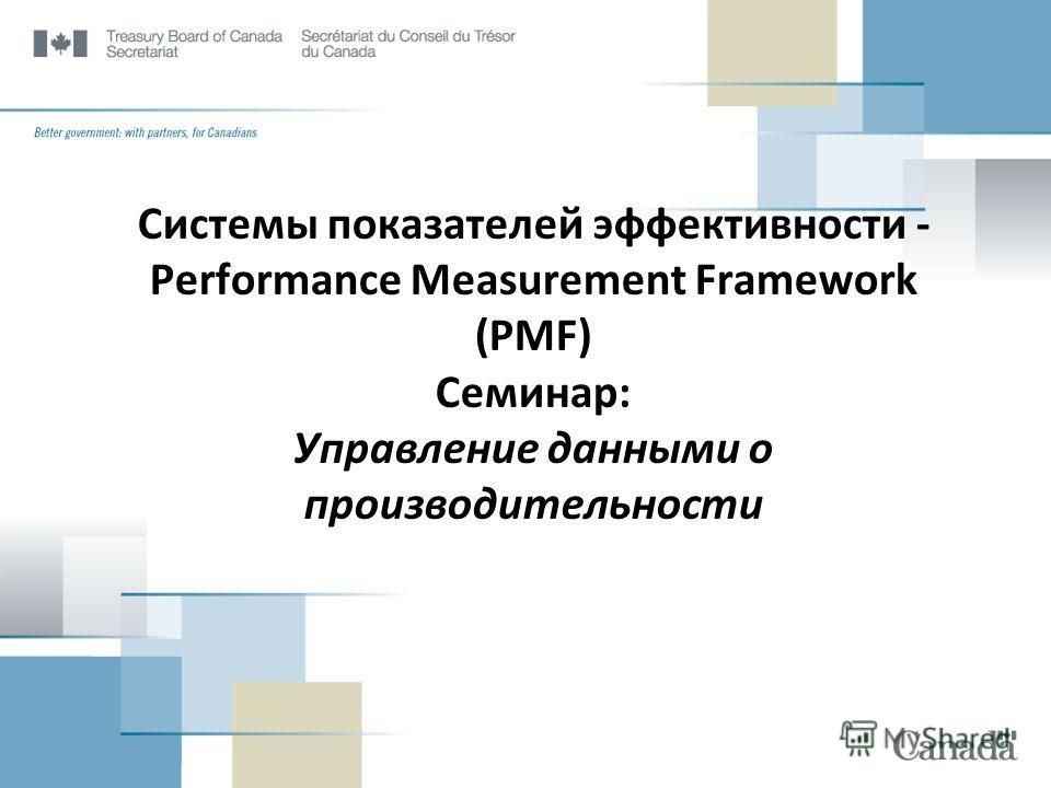 Системы показателей эффективности - Performance Measurement Framework (PMF) Семинар: Управление данными о производительности