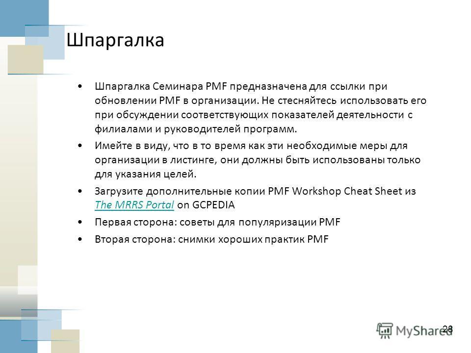 28 Шпаргалка Шпаргалка Семинара PMF предназначена для ссылки при обновлении PMF в организации. Не стесняйтесь использовать его при обсуждении соответствующих показателей деятельности с филиалами и руководителей программ. Имейте в виду, что в то время