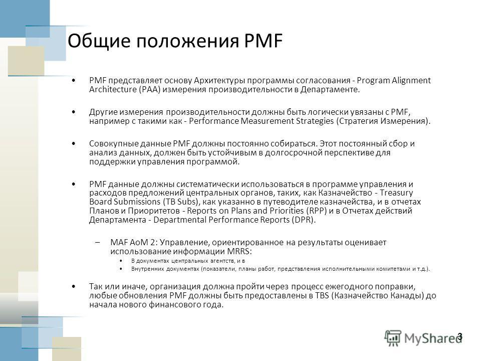 3 Общие положения PMF PMF представляет основу Архитектуры программы согласования - Program Alignment Architecture (PAA) измерения производительности в Департаменте. Другие измерения производительности должны быть логически увязаны с PMF, например с т