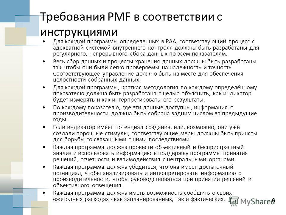 6 Требования PMF в соответствии с инструкциями Для каждой программы определенных в PAA, соответствующий процесс с адекватной системой внутреннего контроля должны быть разработаны для регулярного, непрерывного сбора данных по всем показателям. Весь сб