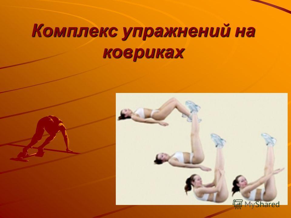 Комплекс упражнений на ковриках