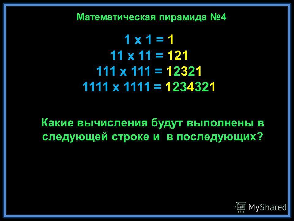 1 x 1 = 1 11 x 11 = 121 111 x 111 = 12321 1111 x 1111 = 1234321 11111 x 11111 = 123454321 111111 x 111111 = 12345654321 1111111 x 1111111 = 1234567654321 11111111 x 11111111 = 123456787654321 111111111 x 111111111 = 12345678987654321 Математика в сво