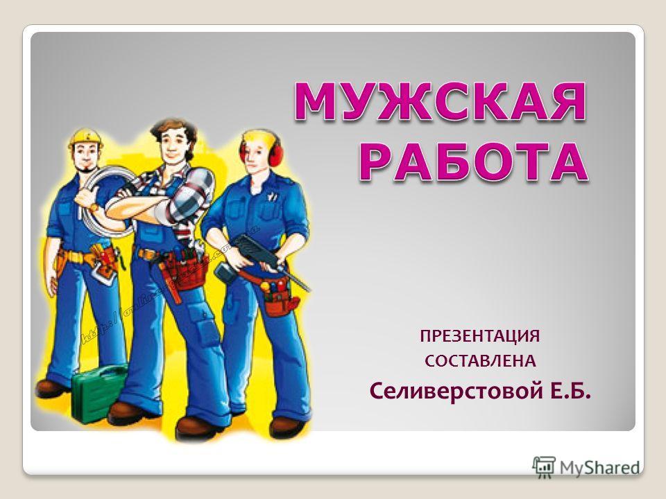 ПРЕЗЕНТАЦИЯ СОСТАВЛЕНА Селиверстовой Е.Б.