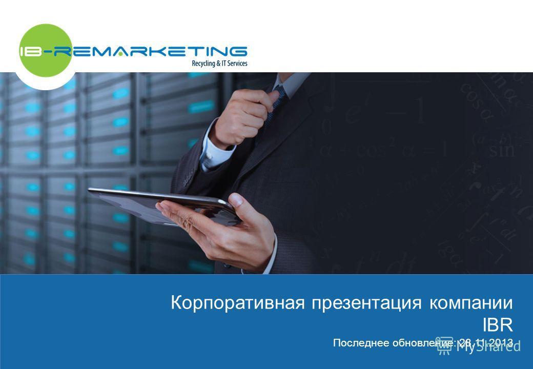 Корпоративная презентация компании IBR Последнее обновление: 28.11.2013