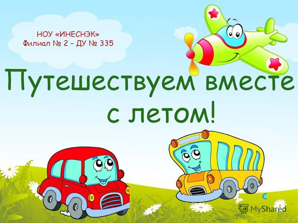 Путешествуем вместе с летом! НОУ «ИНЕСНЭК» Филиал 2 – ДУ 335