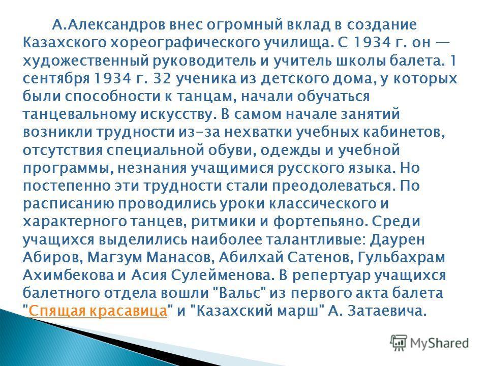 А.Александров внес огромный вклад в создание Казахского хореографического училища. С 1934 г. он художественный руководитель и учитель школы балета. 1 сентября 1934 г. 32 ученика из детского дома, у которых были способности к танцам, начали обучаться