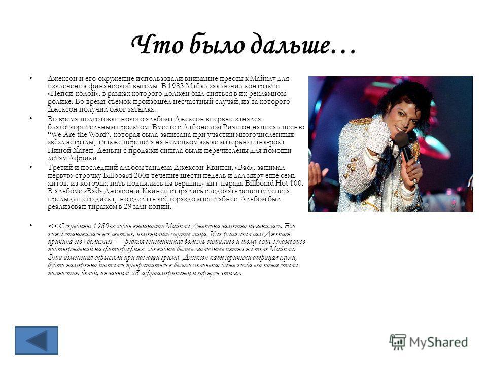 Начало карьеры. В 1973 году успех семейного проекта начал падать, звукозаписывающая компания ограничивала их финансовые возможности, и в 1976 году они подписали контракт с другой фирмой, в результате чего им пришлось снова сменить имя на The Jacksons