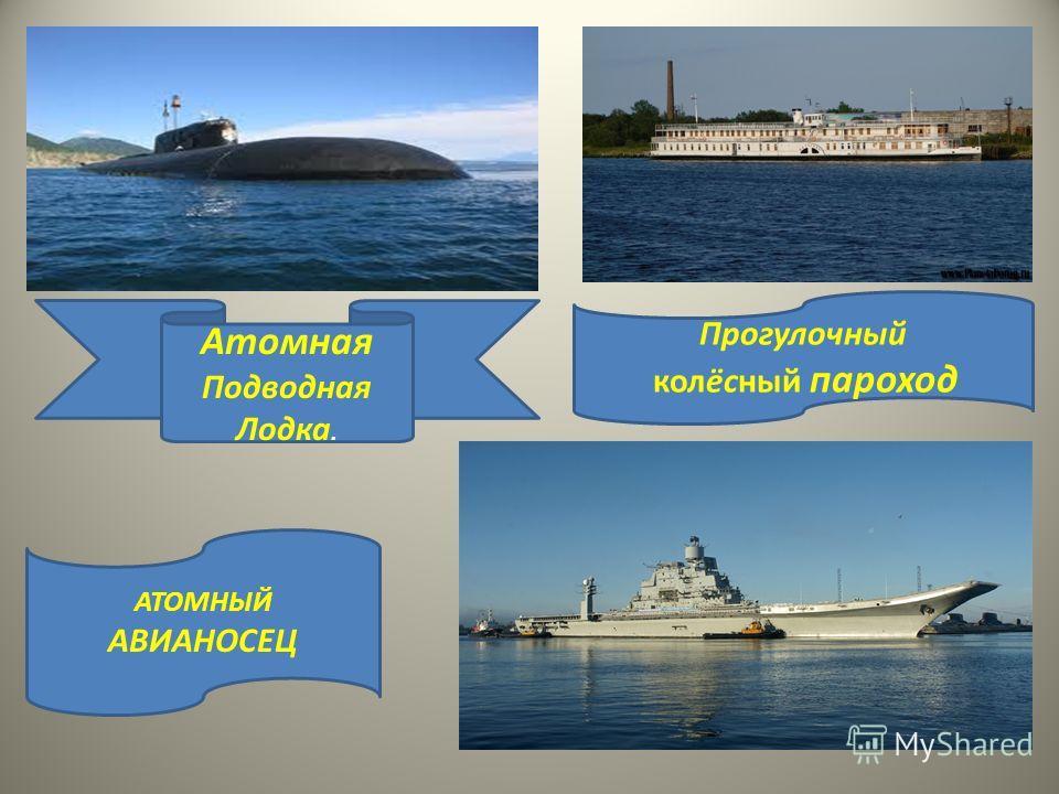 Завод Производства Атомных Подлодок.