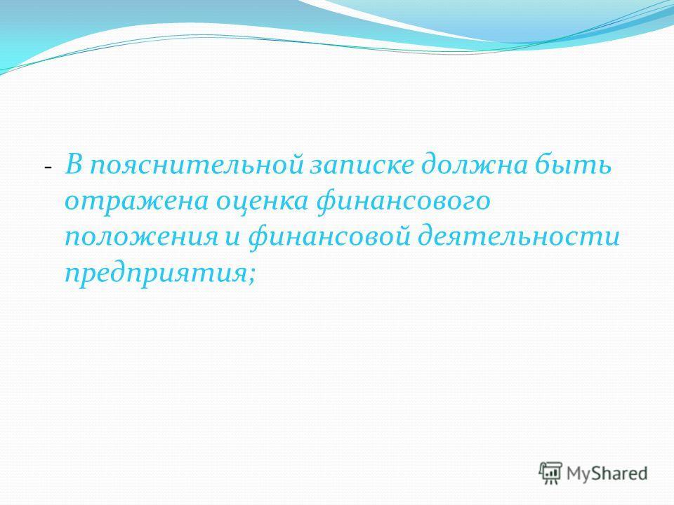 - В пояснительной записке должна быть отражена оценка финансового положения и финансовой деятельности предприятия;