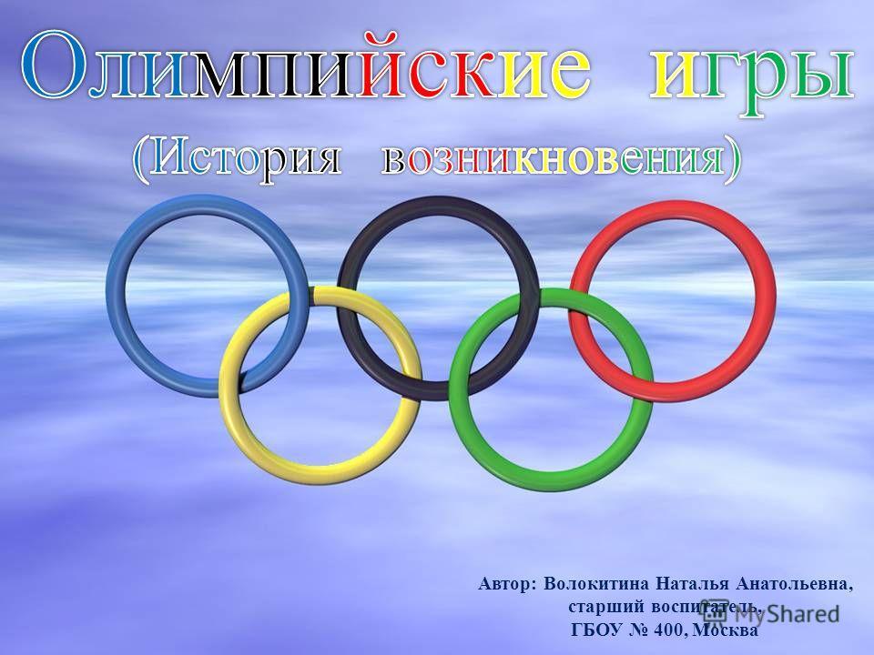 Автор: Волокитина Наталья Анатольевна, старший воспитатель, ГБОУ 400, Москва