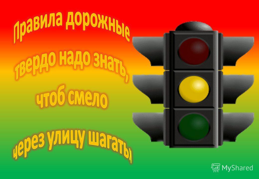 Правила дорожного движения для малышей Составили Стрижкина И.В. Мельникова Г.А.