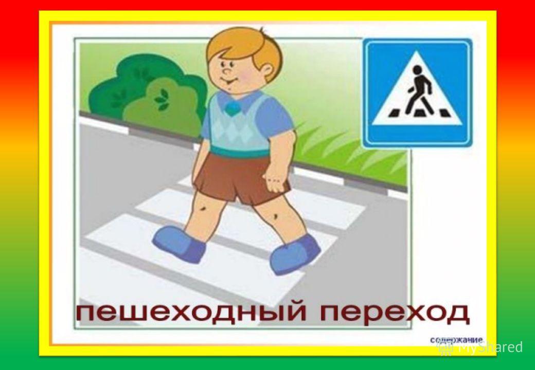 Человек идет Остановись Пешеходный переход Пешеходный переход