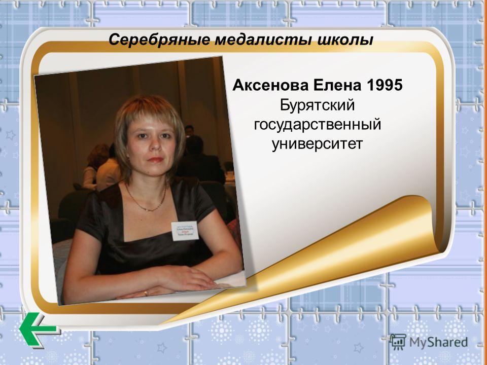 Серебряные медалисты школы Аксенова Елена 1995 Бурятский государственный университет