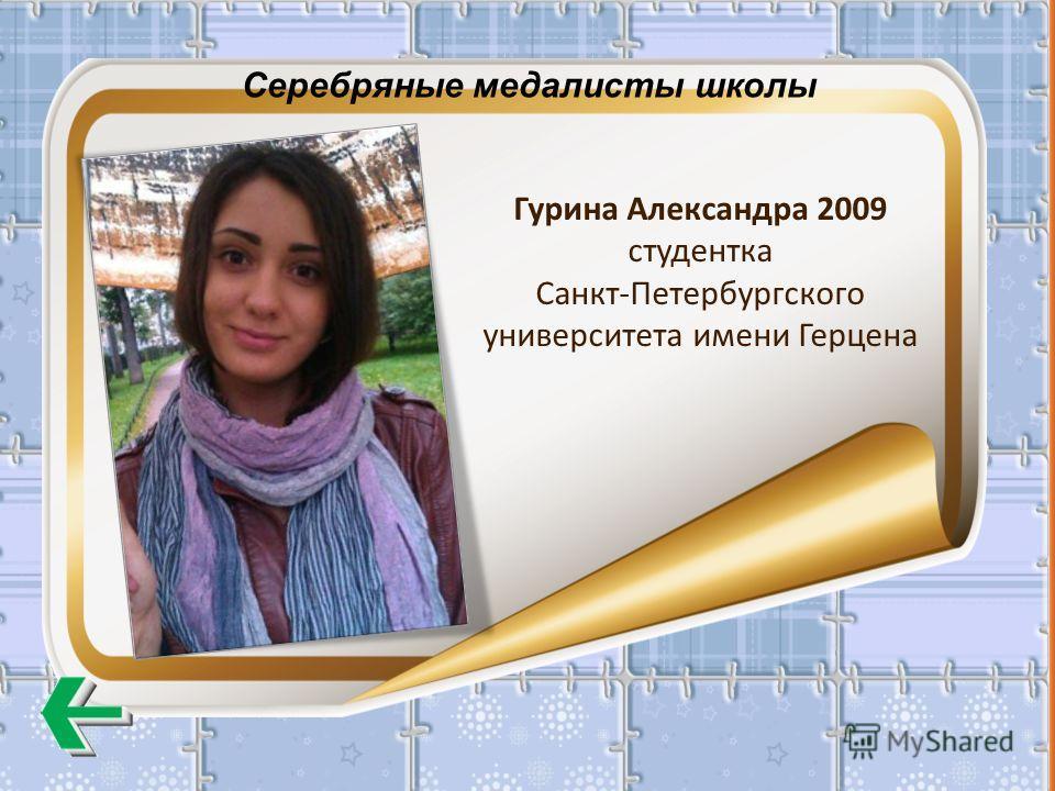 Серебряные медалисты школы Гурина Александра 2009 студентка Санкт-Петербургского университета имени Герцена