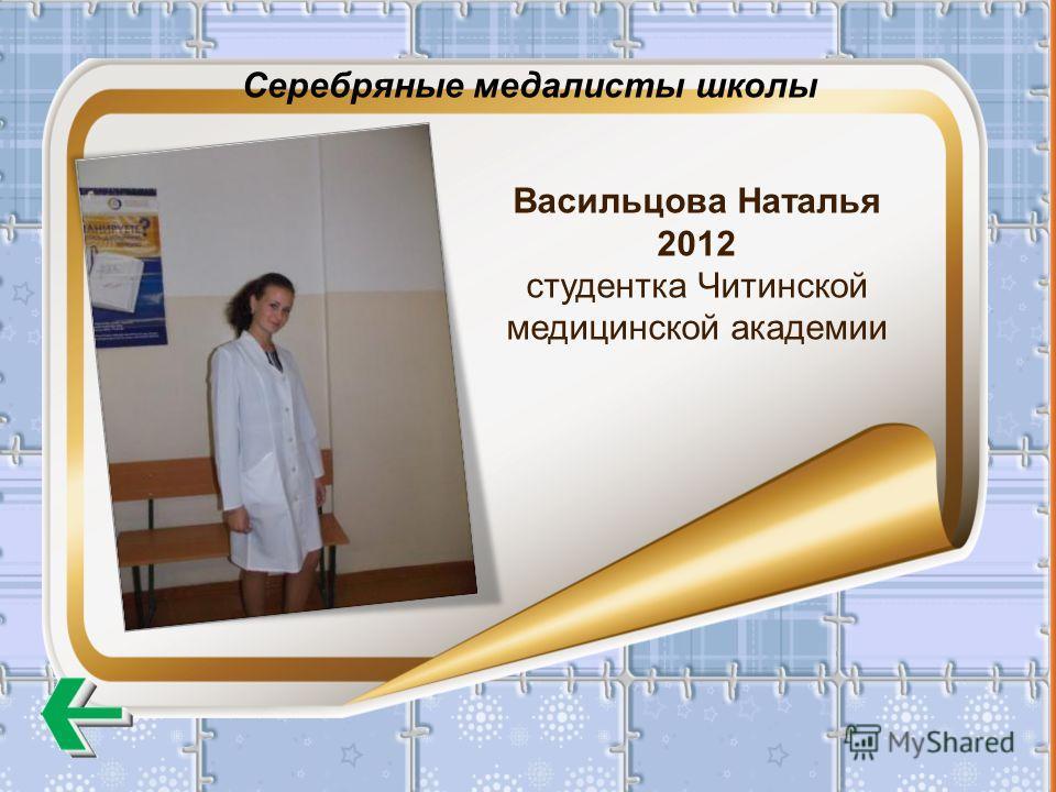 Серебряные медалисты школы Васильцова Наталья 2012 студентка Читинской медицинской академии