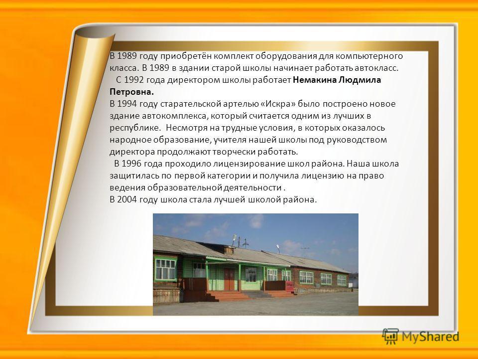 В 1989 году приобретён комплект оборудования для компьютерного класса. В 1989 в здании старой школы начинает работать автокласс. С 1992 года директором школы работает Немакина Людмила Петровна. В 1994 году старательской артелью «Искра» было построено