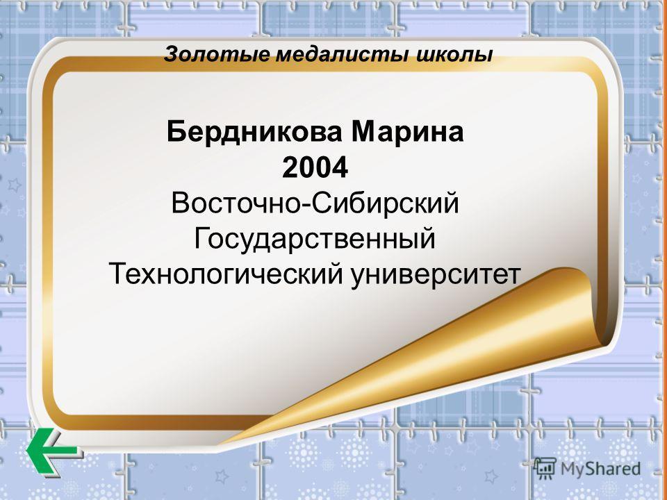 Бердникова Марина 2004 Восточно-Сибирский Государственный Технологический университет Золотые медалисты школы