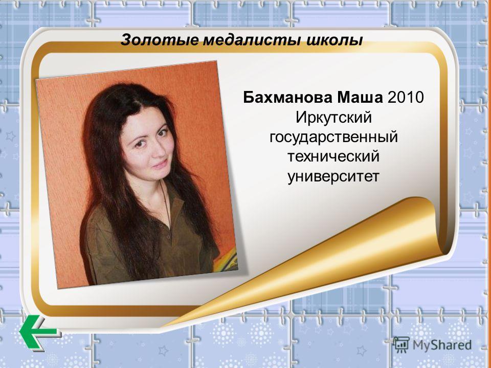 Бахманова Маша 2010 Иркутский государственный технический университет Золотые медалисты школы