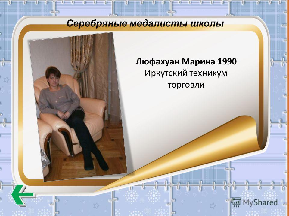 Серебряные медалисты школы Люфахуан Марина 1990 Иркутский техникум торговли