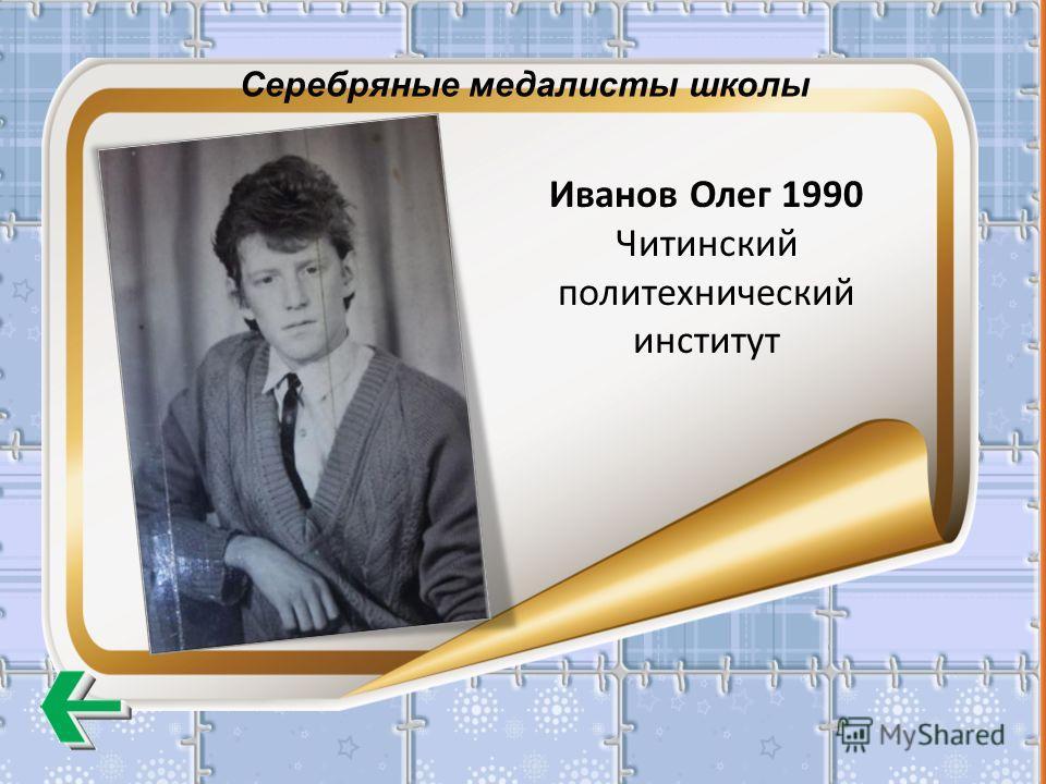 Серебряные медалисты школы Иванов Олег 1990 Читинский политехнический институт