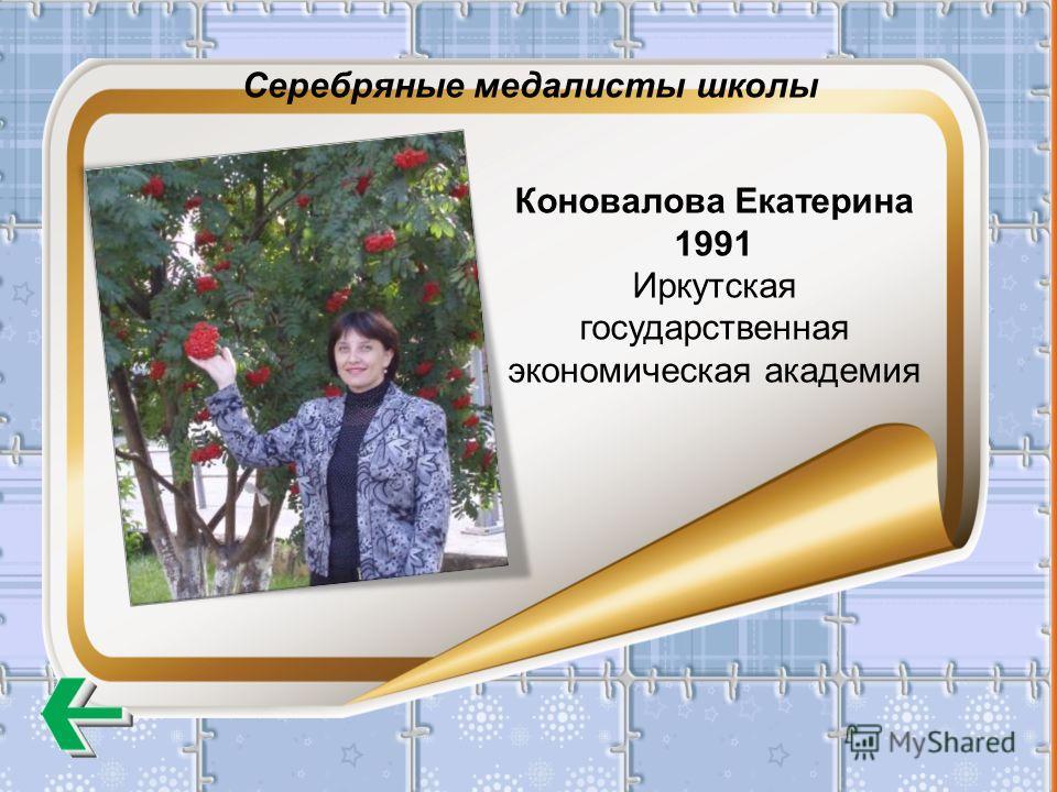 Серебряные медалисты школы Коновалова Екатерина 1991 Иркутская государственная экономическая академия