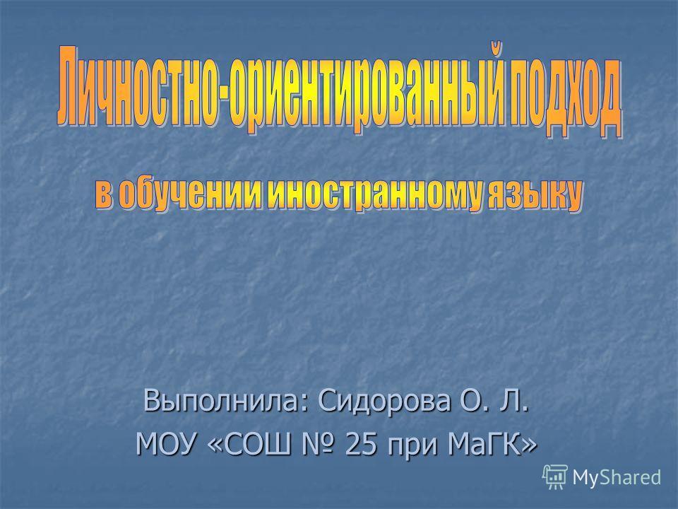 Выполнила: Сидорова О. Л. МОУ «СОШ 25 при МаГК»