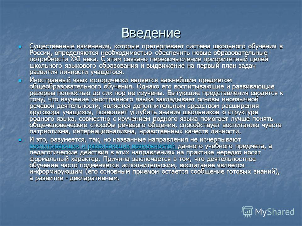 Введение Существенные изменения, которые претерпевает система школьного обучения в России, определяются необходимостью обеспечить новые образовательные потребности XXI века. С этим связано переосмысление приоритетный целей школьного языкового образов