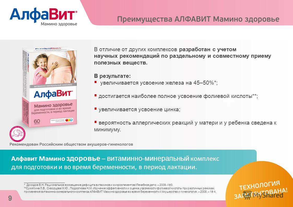 + Алфавит Мамино здоровье – витаминно-минеральный комплекс для подготовки и во время беременности, в период лактации. В отличие от других комплексов разработан с учетом научных рекомендаций по раздельному и совместному приему полезных веществ. В резу