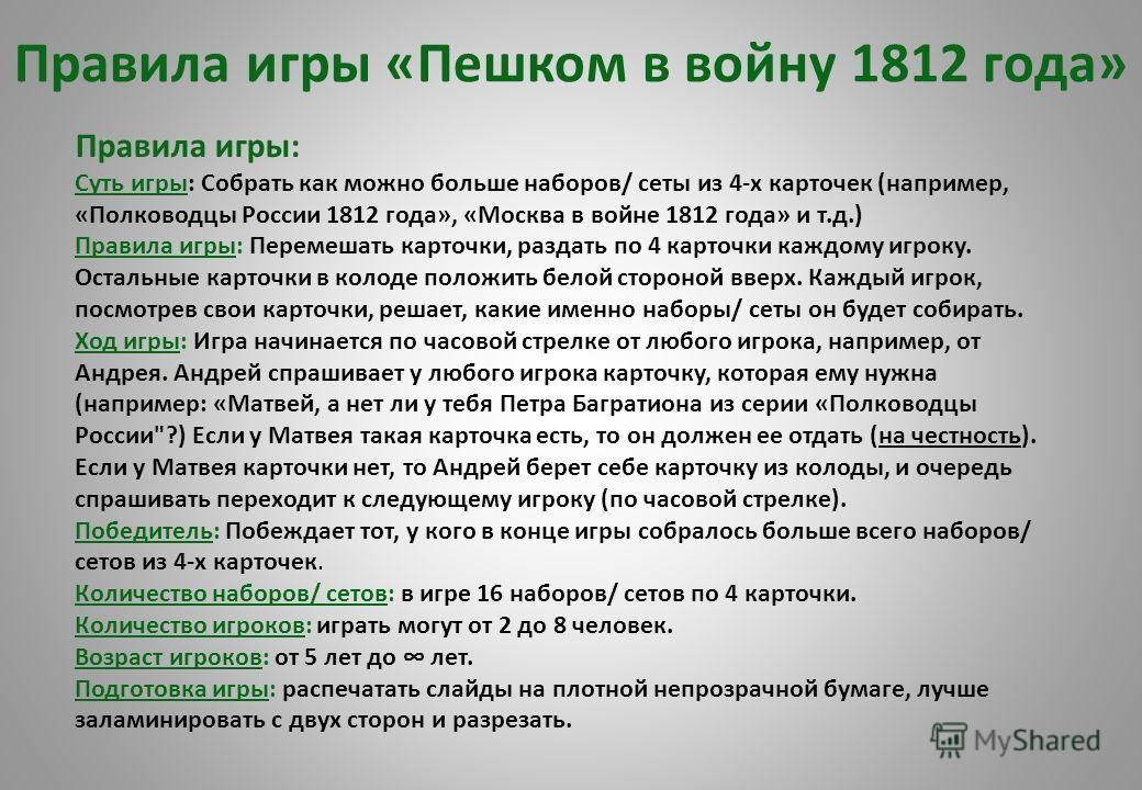 Правила игры: Суть игры: Собрать как можно больше наборов/ сеты из 4-х карточек (например, «Полководцы России 1812 года», «Москва в войне 1812 года» и т.д.) Правила игры: Перемешать карточки, раздать по 4 карточки каждому игроку. Остальные карточки в