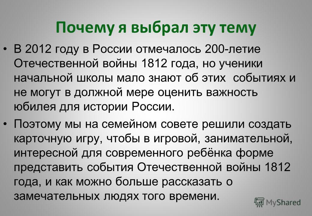 Почему я выбрал эту тему В 2012 году в России отмечалось 200-летие Отечественной войны 1812 года, но ученики начальной школы мало знают об этих событиях и не могут в должной мере оценить важность юбилея для истории России. Поэтому мы на семейном сове