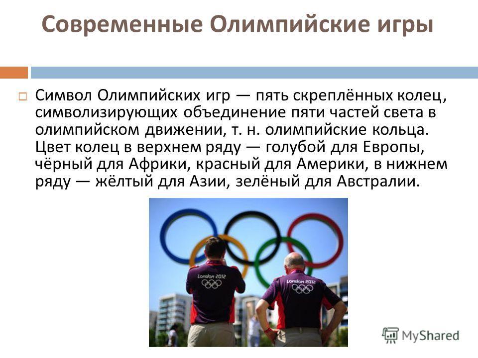 Символ Олимпийских игр пять скреплённых колец, символизирующих объединение пяти частей света в олимпийском движении, т. н. олимпийские кольца. Цвет колец в верхнем ряду голубой для Европы, чёрный для Африки, красный для Америки, в нижнем ряду жёлтый