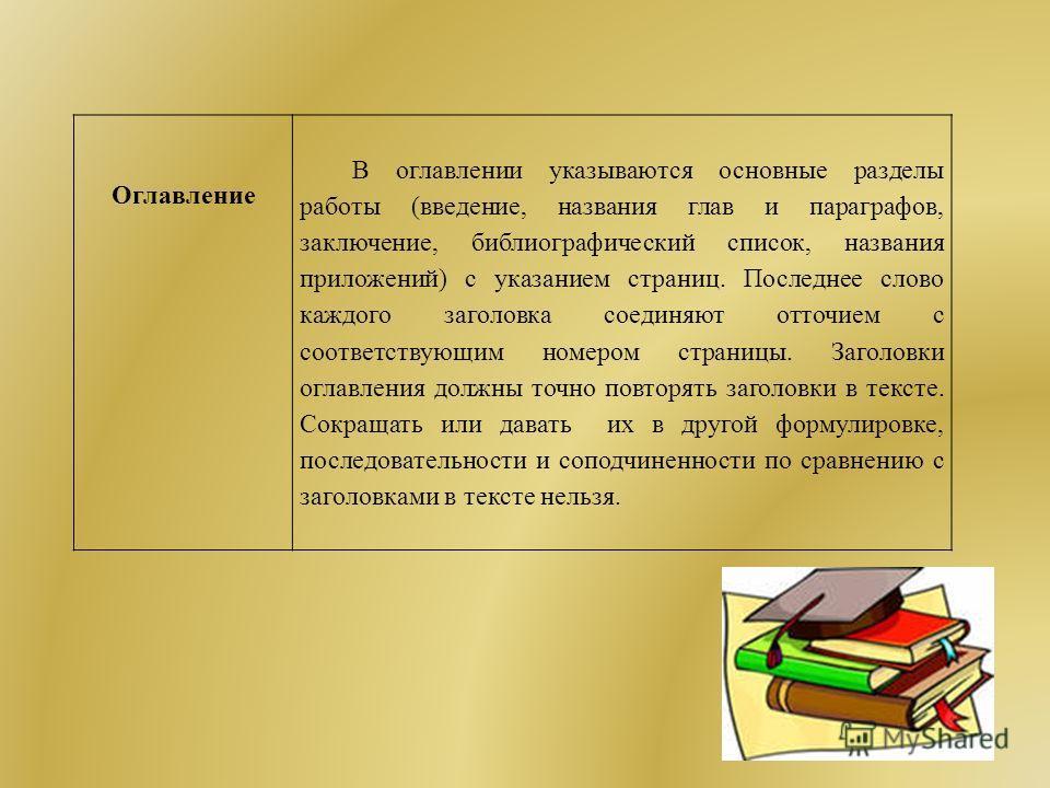 Оглавление В оглавлении указываются основные разделы работы (введение, названия глав и параграфов, заключение, библиографический список, названия приложений) с указанием страниц. Последнее слово каждого заголовка соединяют отточием с соответствующим