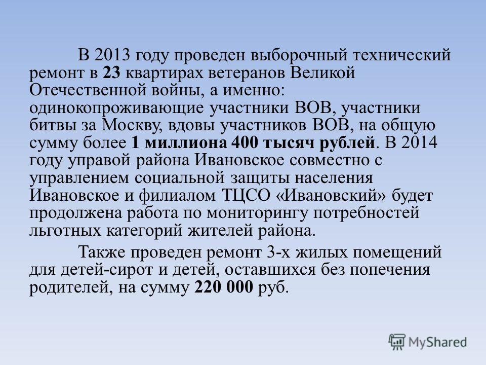 В 2013 году проведен выборочный технический ремонт в 23 квартирах ветеранов Великой Отечественной войны, а именно: одинокопроживающие участники ВОВ, участники битвы за Москву, вдовы участников ВОВ, на общую сумму более 1 миллиона 400 тысяч рублей. В