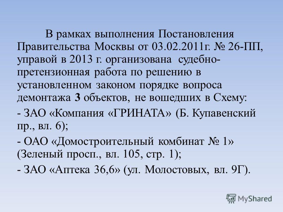 В рамках выполнения Постановления Правительства Москвы от 03.02.2011г. 26-ПП, управой в 2013 г. организована судебно- претензионная работа по решению в установленном законом порядке вопроса демонтажа 3 объектов, не вошедших в Схему: - ЗАО «Компания «