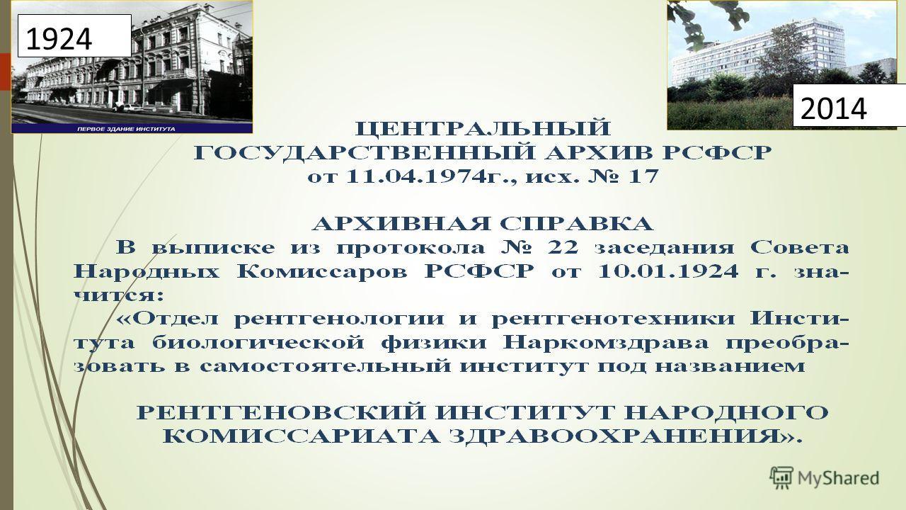 1924 2014