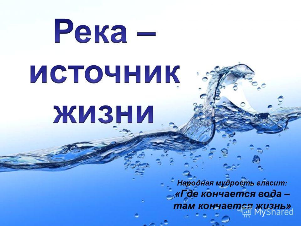 Page 1 Народная мудрость гласит: «Где кончается вода – там кончается жизнь»