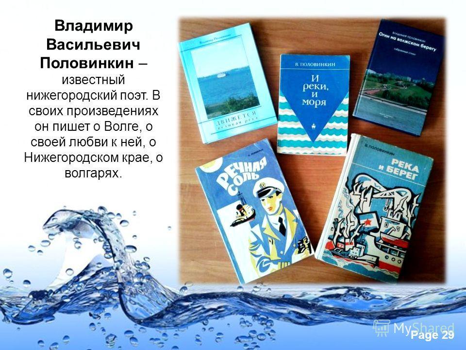 Page 29 Владимир Васильевич Половинкин – известный нижегородский поэт. В своих произведениях он пишет о Волге, о своей любви к ней, о Нижегородском крае, о волгарях.