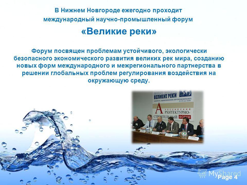 Page 4 В Нижнем Новгороде ежегодно проходит международный научно-промышленный форум «Великие реки» Форум посвящен проблемам устойчивого, экологически безопасного экономического развития великих рек мира, созданию новых форм международного и межрегион