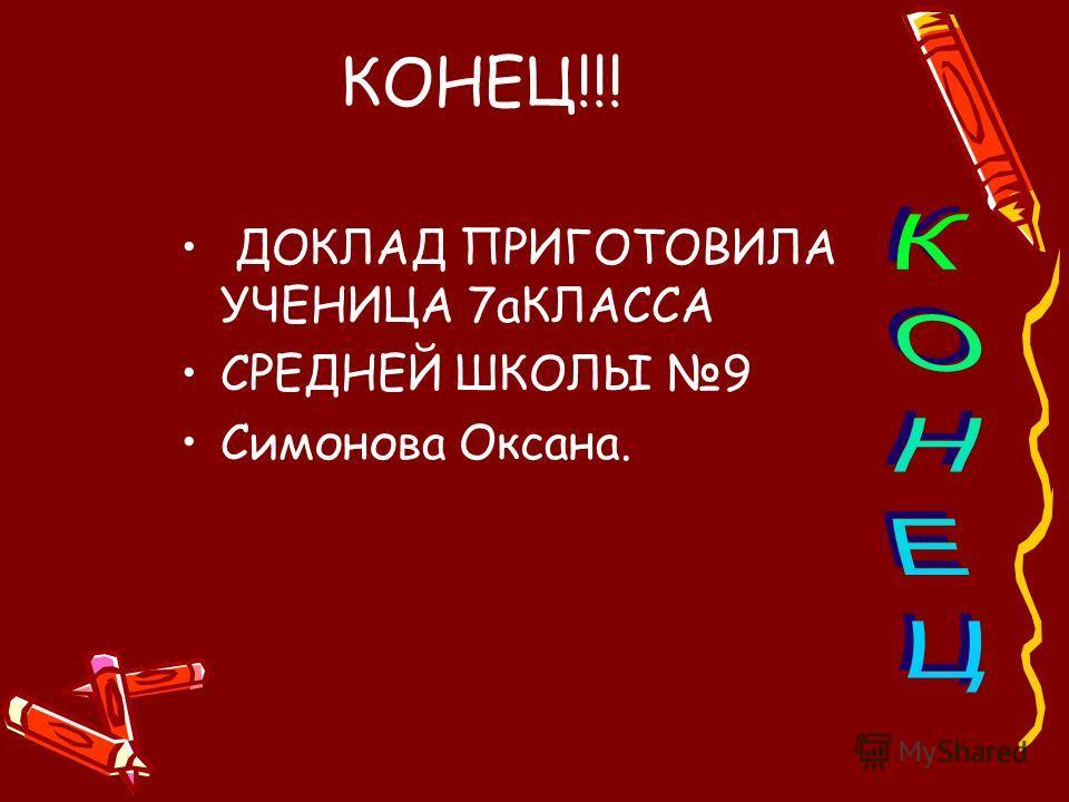 КОНЕЦ!!! ДОКЛАД ПРИГОТОВИЛА УЧЕНИЦА 7аКЛАССА СРЕДНЕЙ ШКОЛЫ 9 Симонова Оксана.