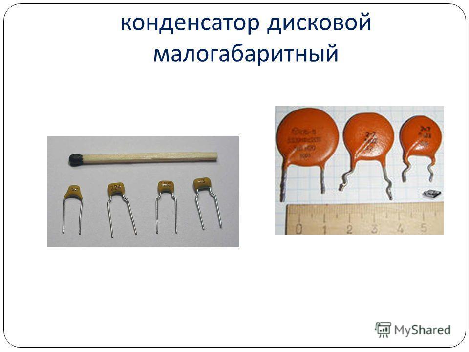 конденсатор дисковой малогабаритный