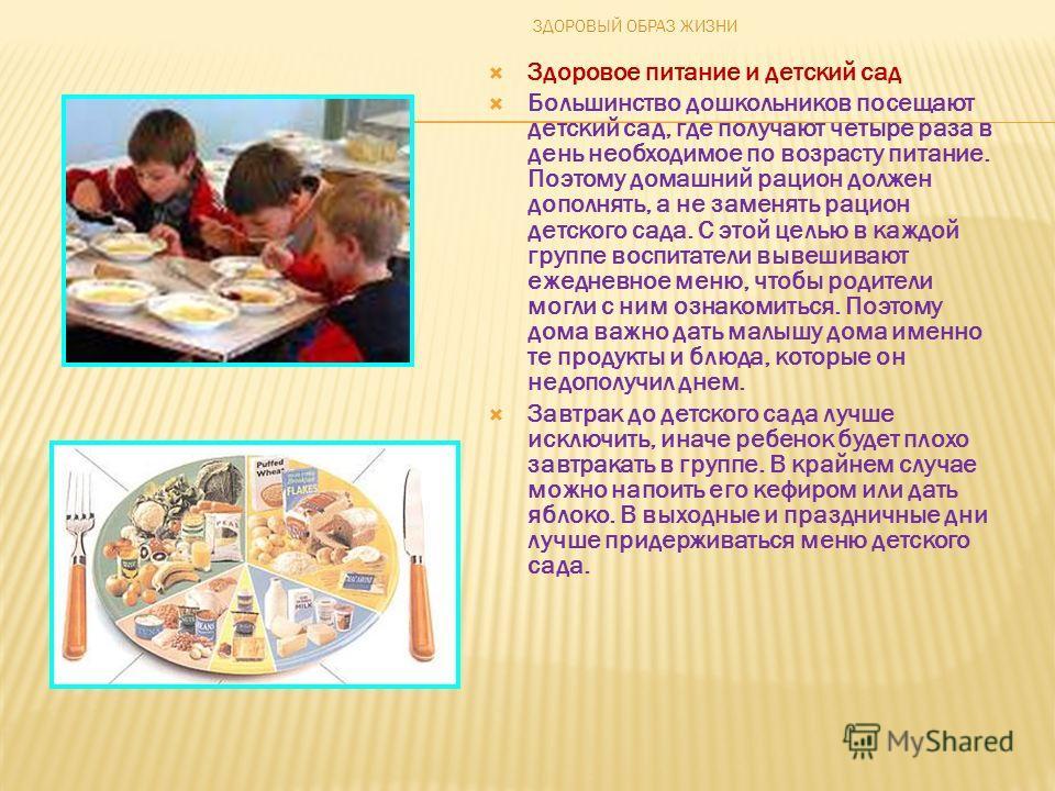 Здоровое питание и детский сад Большинство дошкольников посещают детский сад, где получают четыре раза в день необходимое по возрасту питание. Поэтому домашний рацион должен дополнять, а не заменять рацион детского сада. С этой целью в каждой группе
