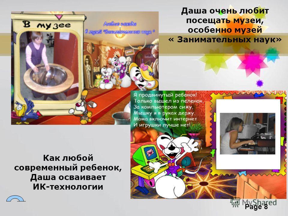 Page 8 Даша очень любит посещать музеи, особенно музей « Занимательных наук» Как любой современный ребенок, Даша осваивает ИК-технологии